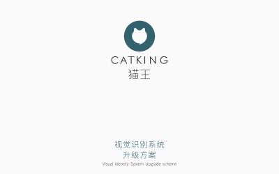 猫王/CATKING 视觉识别...