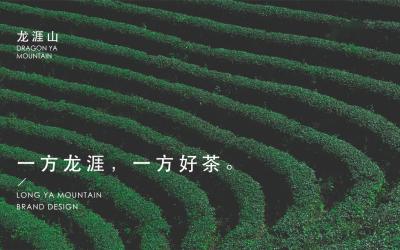 龙涯山 茶叶品牌亚博客服电话多少
