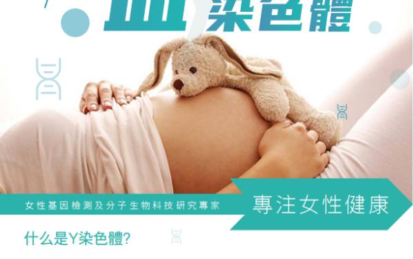 母血染色体检测