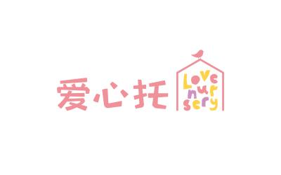 爱心托专业婴幼儿托育品牌log...