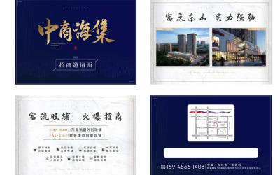 中海集团商业邀请函