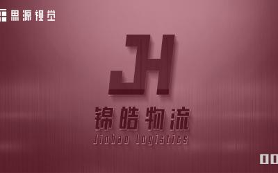 錦皓物流品牌logo設計