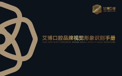 艾博口腔logo+基础VI