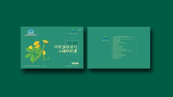 完健蓬生源保健医药品牌包装设计