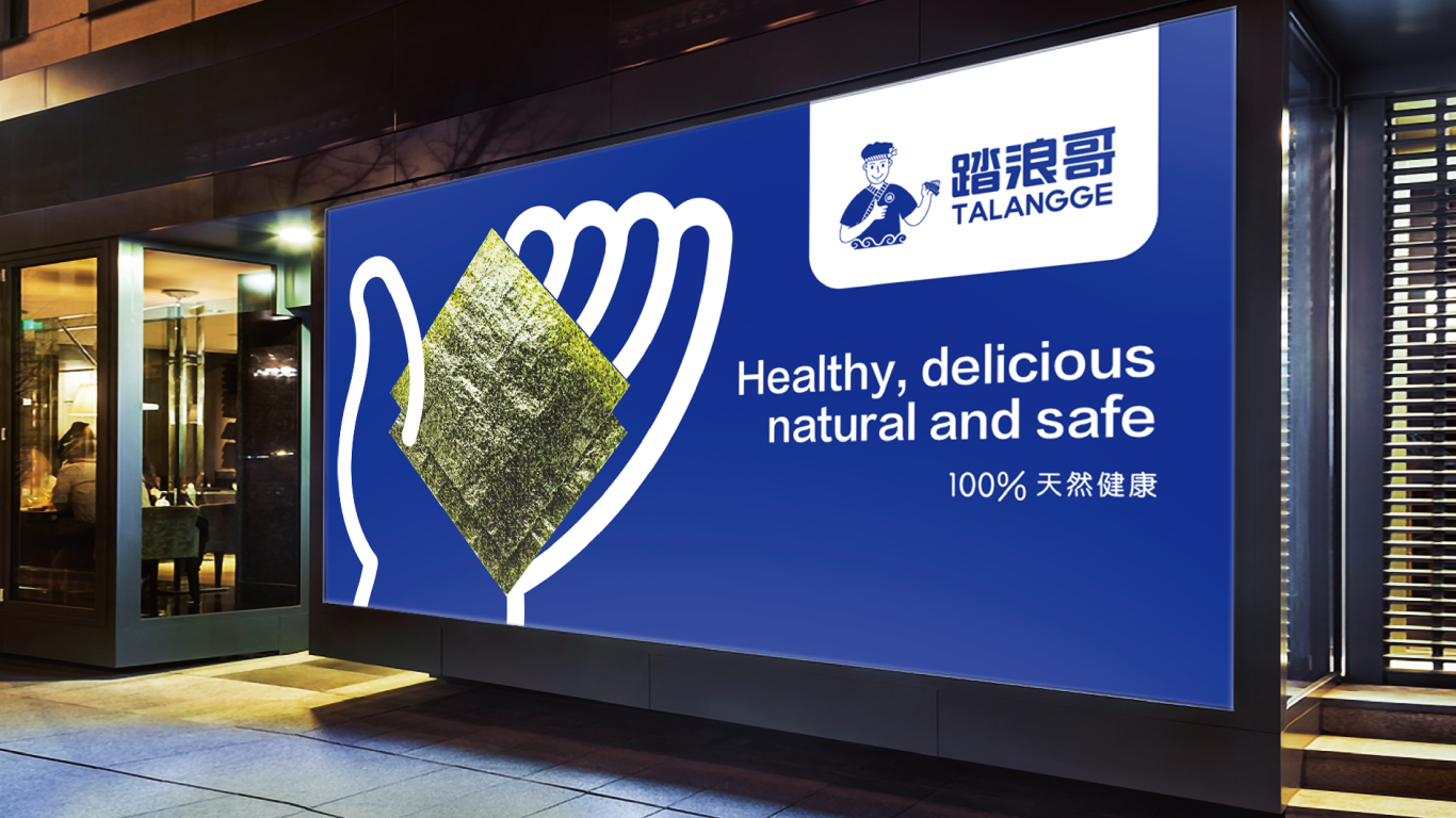 踏浪哥海苔食品品牌LOGO设计中标图8