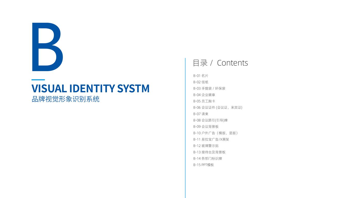 安通康泰科技公司VI亚博客服电话多少中标图6