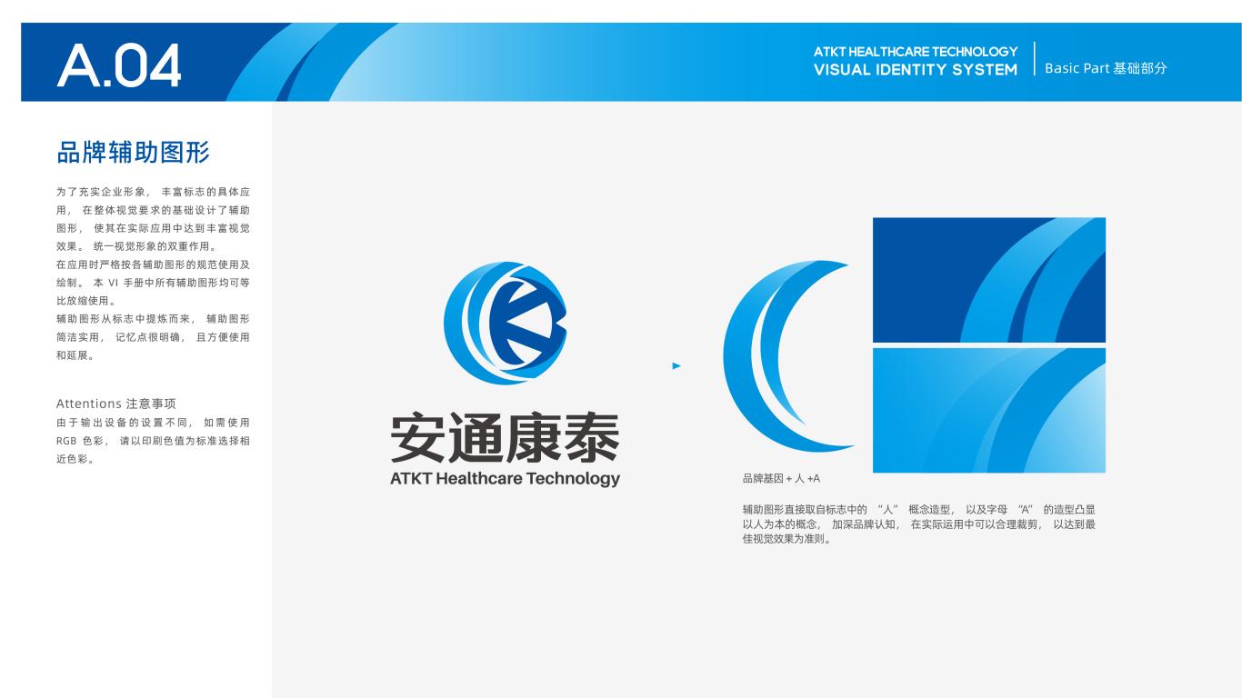 安通康泰科技公司VI亚博客服电话多少中标图5