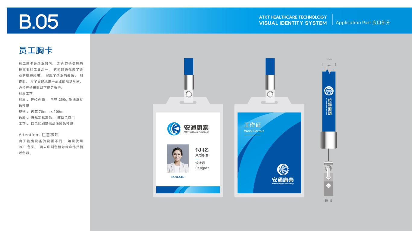 安通康泰科技公司VI亚博客服电话多少中标图11