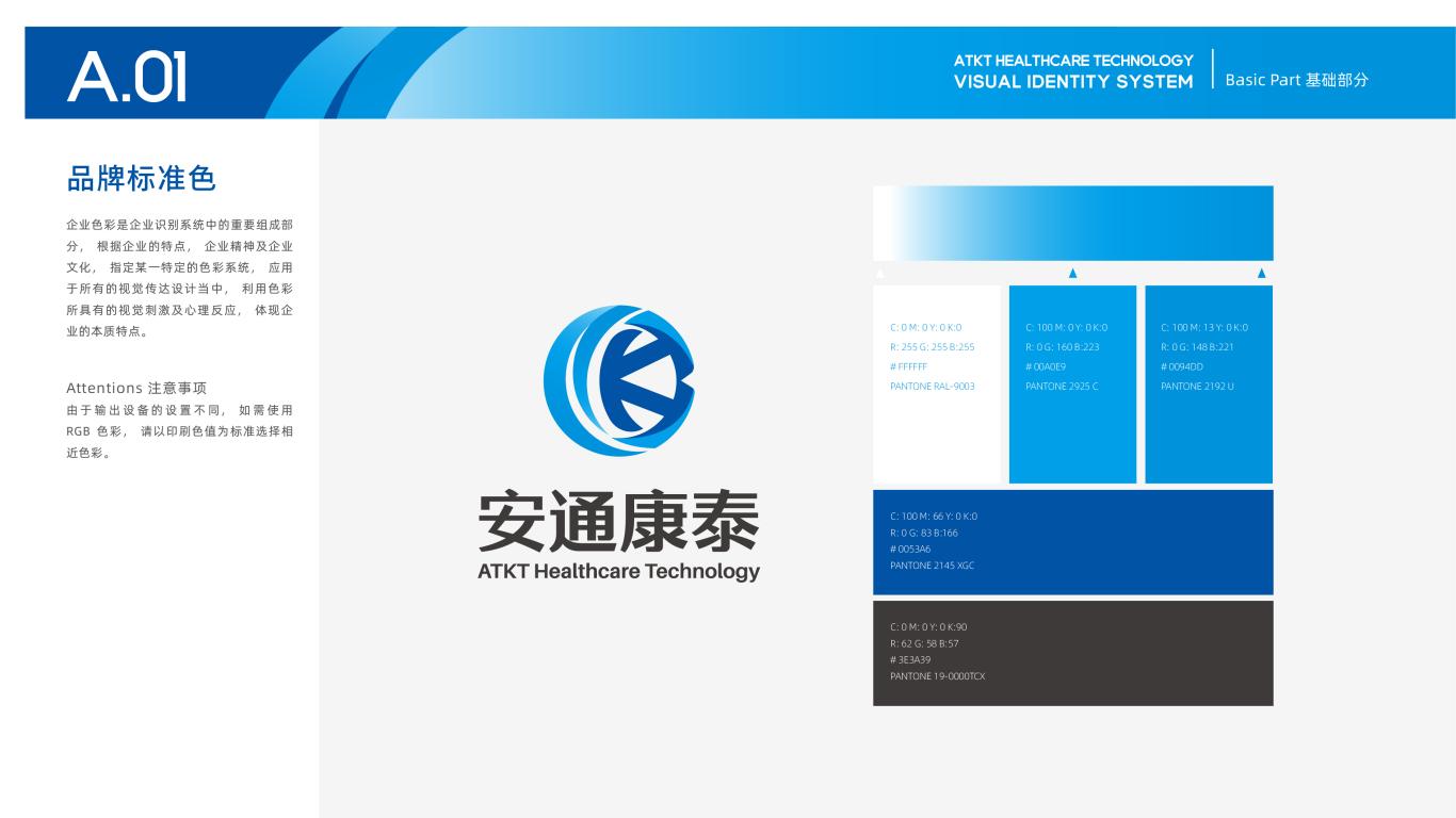 安通康泰科技公司VI亚博客服电话多少中标图2