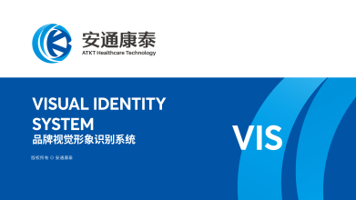 安通康泰科技公司VI设计