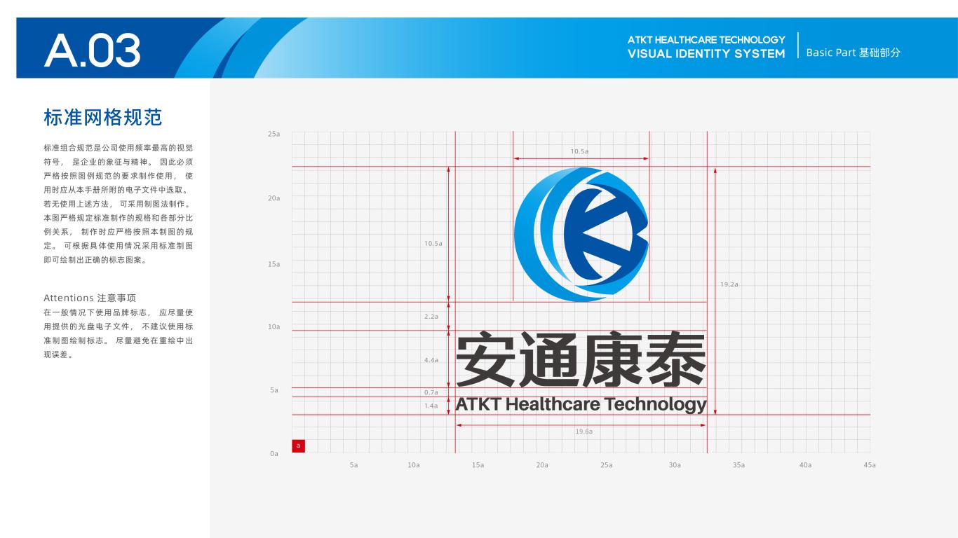 安通康泰科技公司VI亚博客服电话多少中标图4
