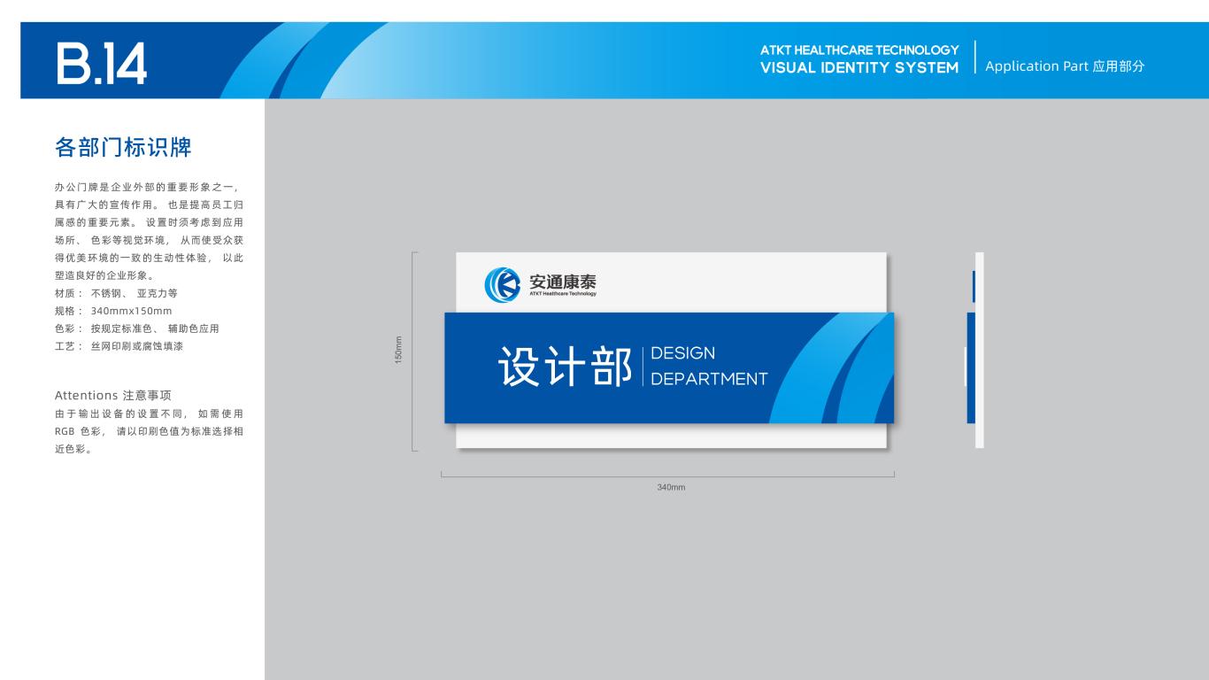安通康泰科技公司VI亚博客服电话多少中标图20