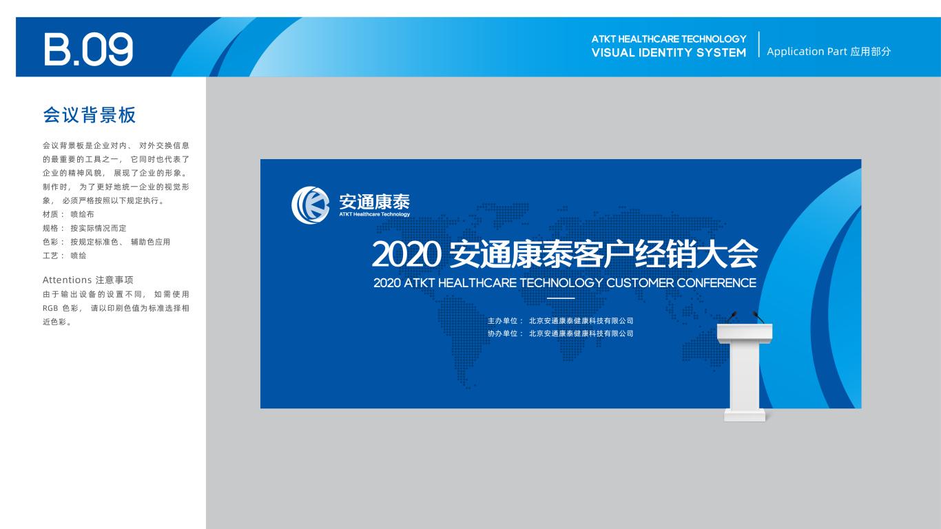 安通康泰科技公司VI亚博客服电话多少中标图15