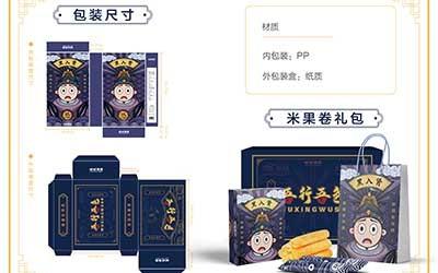 食品礼盒包装