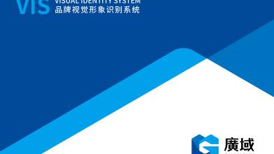 广东广域投资发展有限公司投资类VI设计