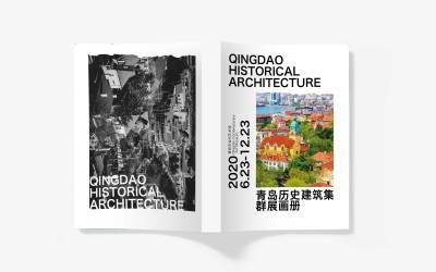 青岛城市建筑画册