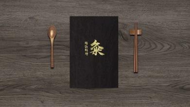 邑轩精致料理宣传单设计