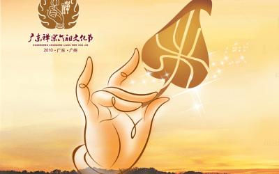 广东禅宗六祖文化节海报