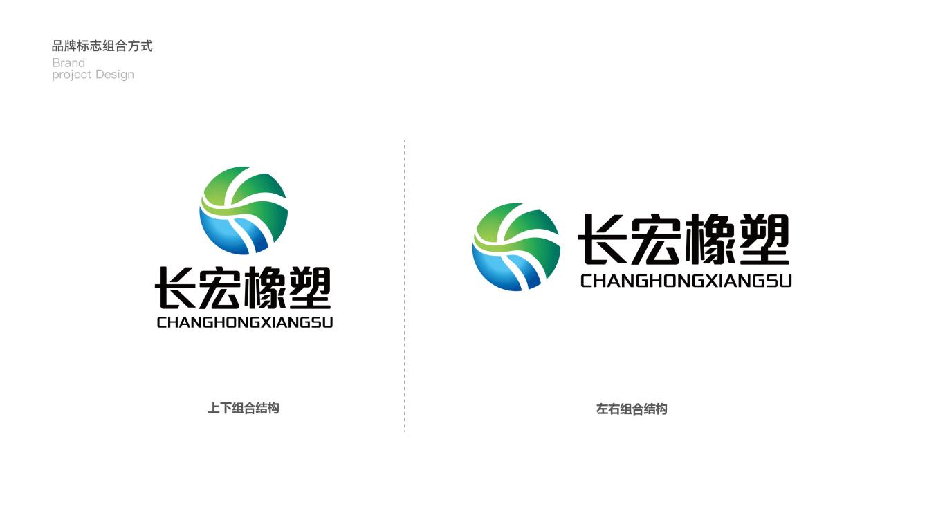 長宏橡塑品牌LOGO設計中標圖1