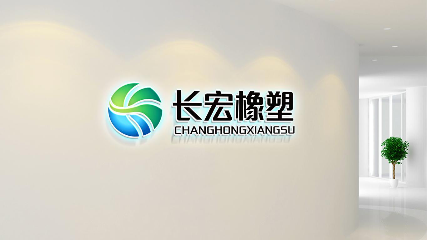 長宏橡塑品牌LOGO設計中標圖2