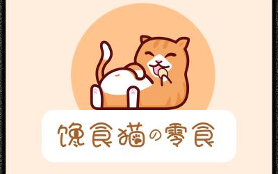 饞食貓零食店vi設計