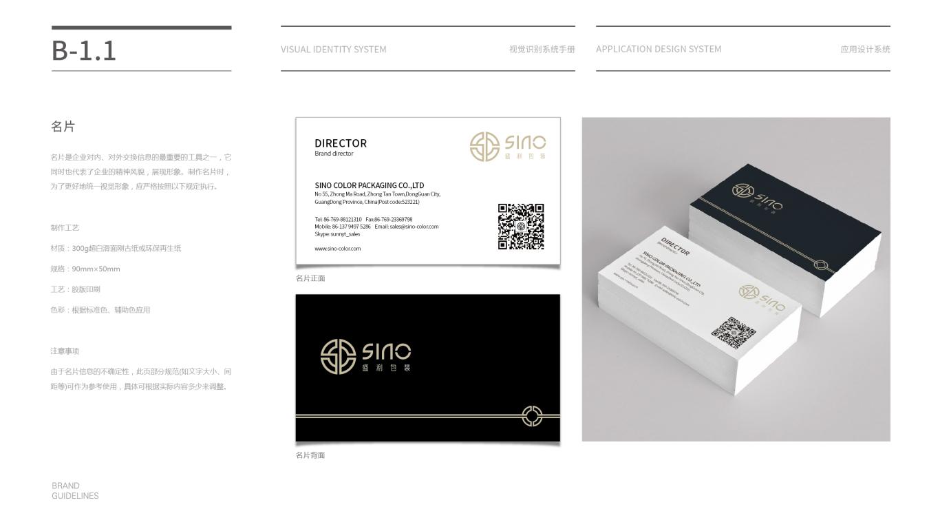 SINO包装VI辅图设计中标图1