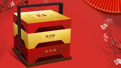 杏合楼高端食品类礼盒包装设计