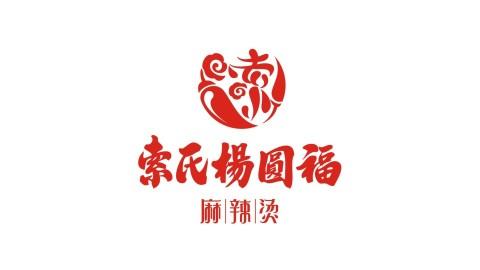 索市楊圓福麻辣燙品牌LOGO設計