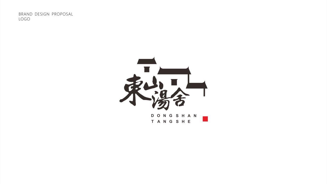 東山湯舍民宿LOGO設計中標圖0