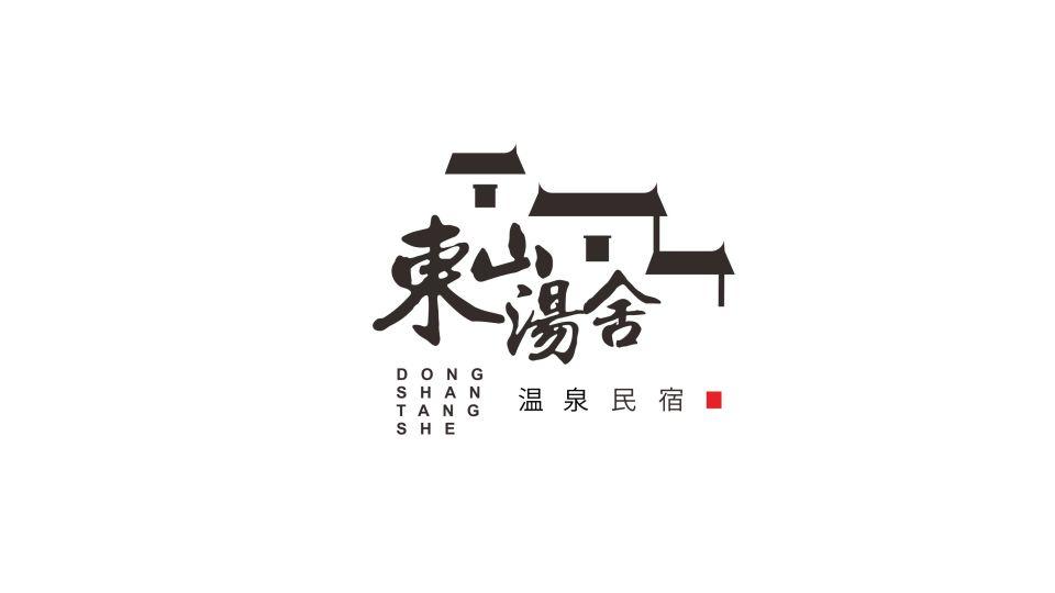 東山湯舍民宿LOGO設計