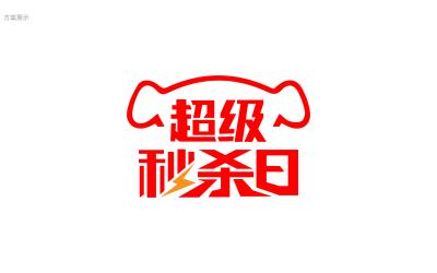 京东到家 秒杀日logo