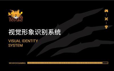 唔虎電競俱樂部-VI識別系統手...