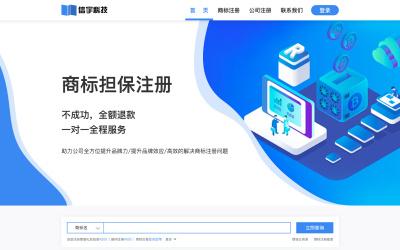 信宇科技商标注册WEB首页设计