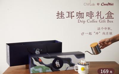 """""""冲""""向太空,挂耳式咖啡礼盒"""