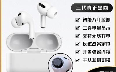 HIFI蓝牙耳机主图设计