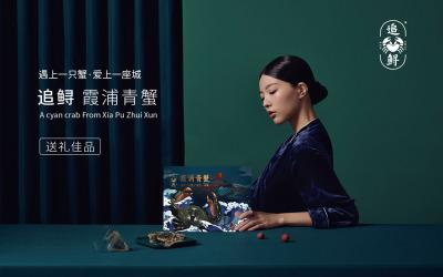 霞浦青蟹包装设计