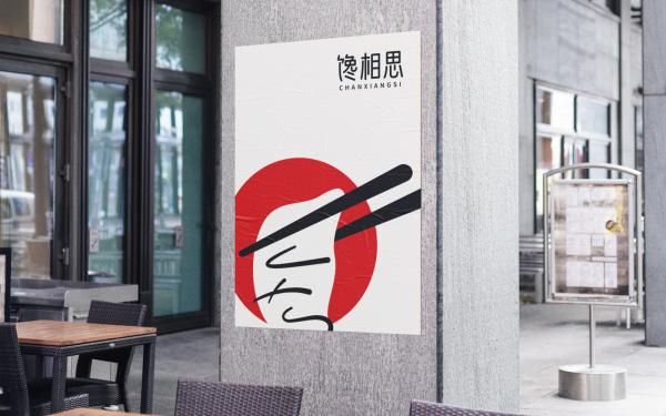馋相思餐饮品牌LOGO设计