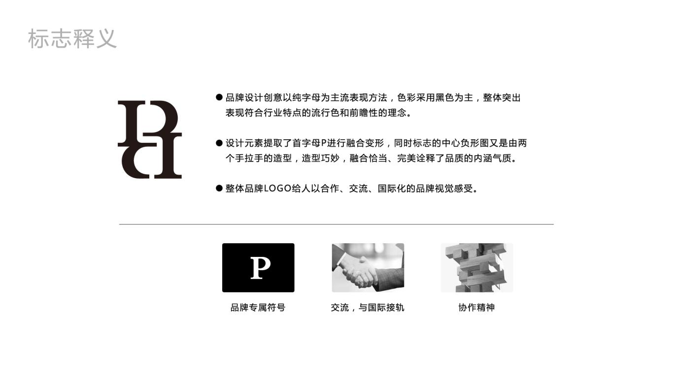 比羅尼男裝品牌LOGO設計中標圖2