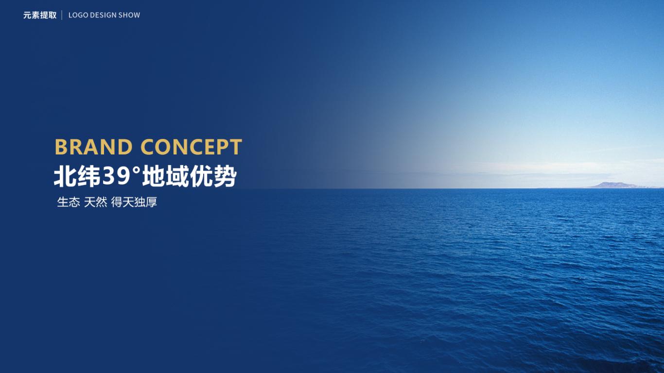 海郅康高端海参品牌LOGO设计中标图0