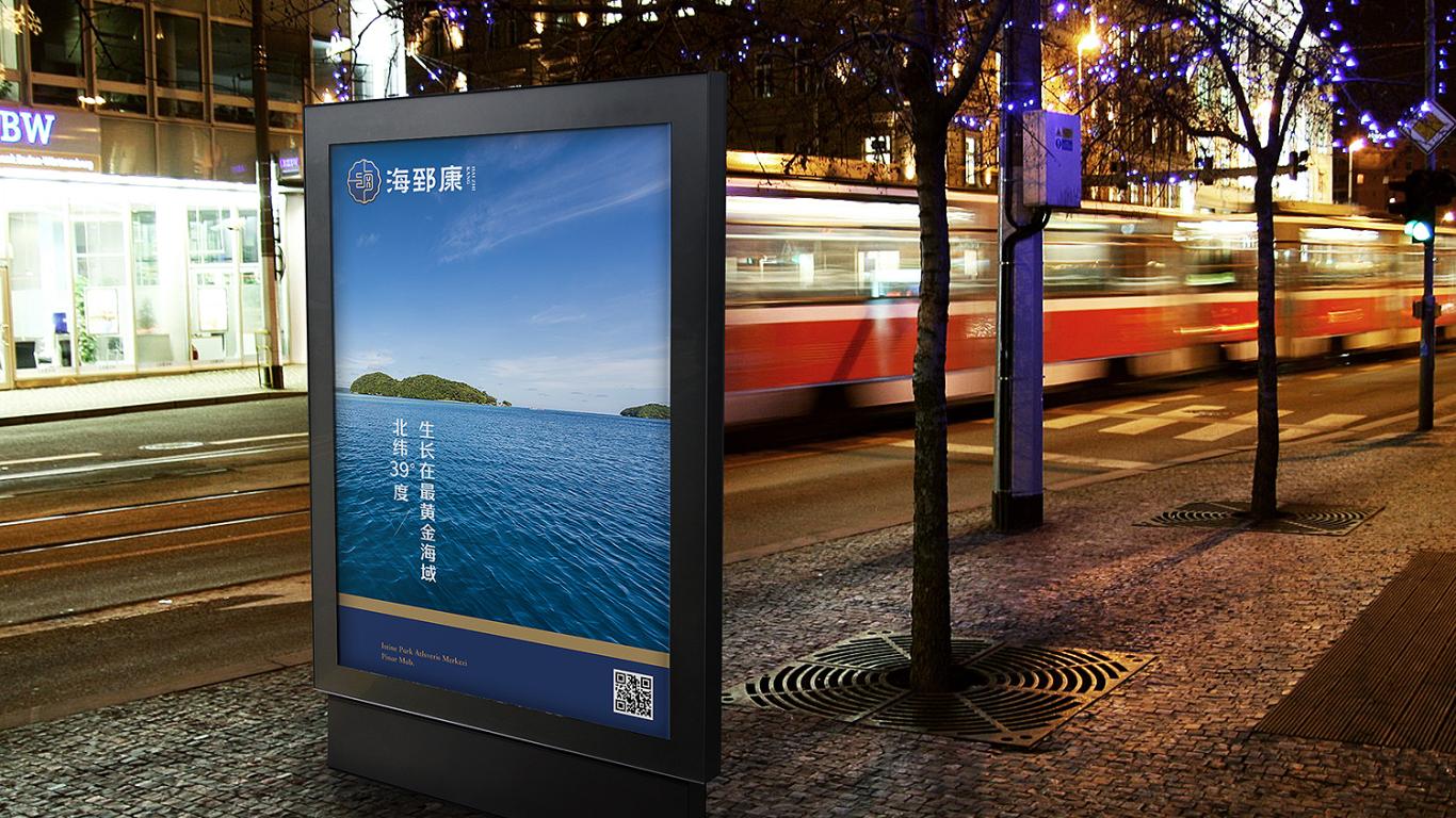 海郅康高端海參品牌LOGO設計中標圖21