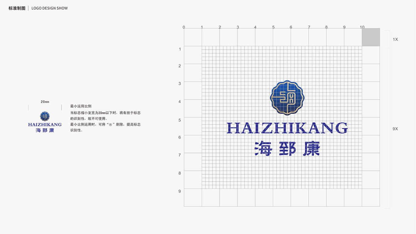 海郅康高端海参品牌LOGO设计中标图8