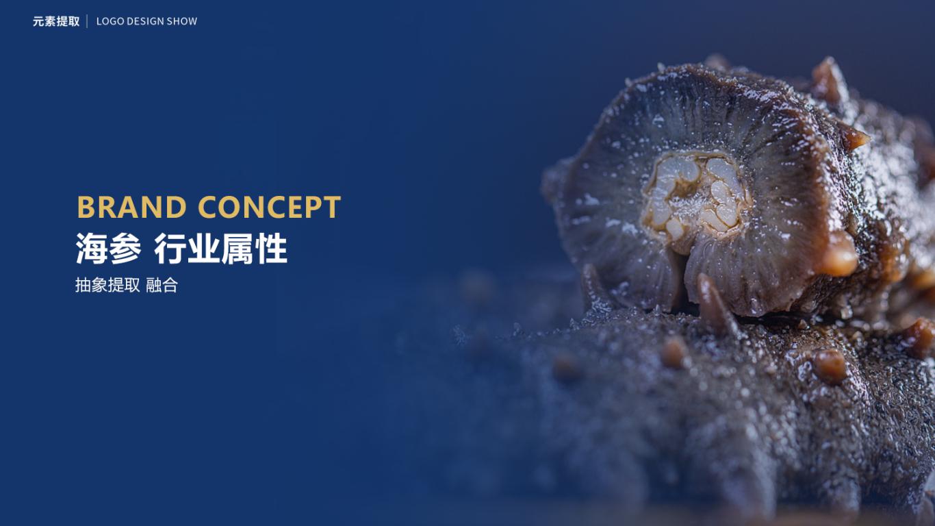 海郅康高端海参品牌LOGO设计中标图1