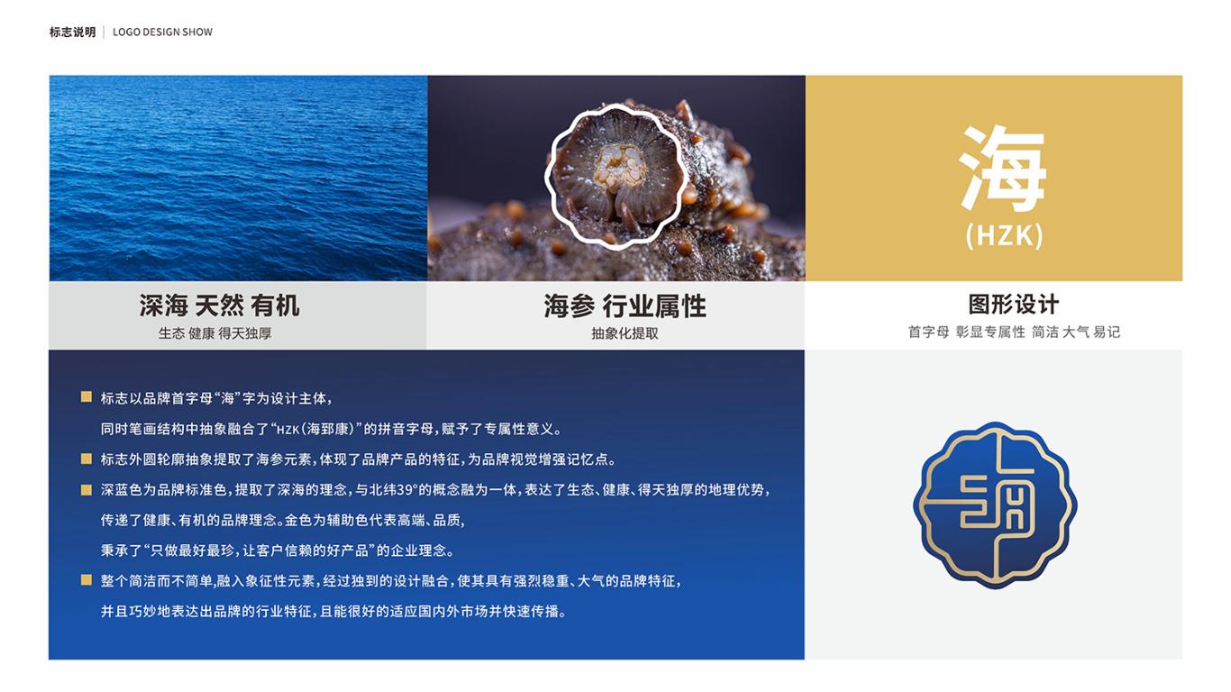 海郅康高端海参品牌LOGO设计中标图6