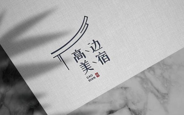 高边美宿民宿品牌LOGO设计