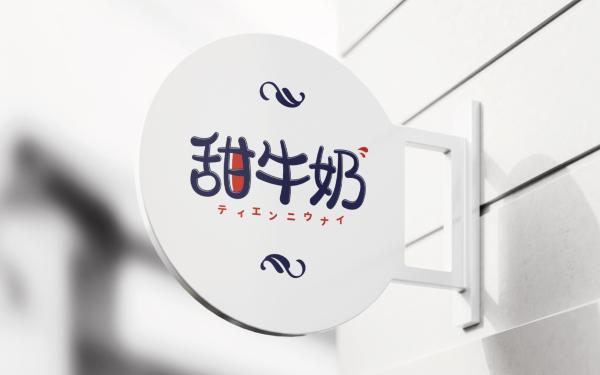 甜牛奶品牌中文字体LOGO设计