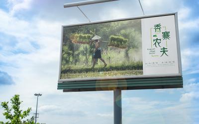 商标设计-香寨农夫