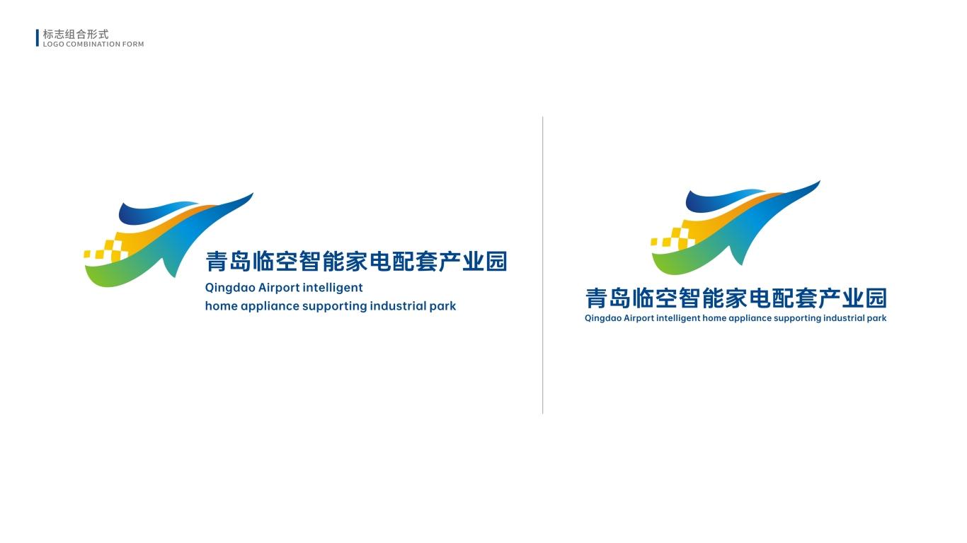 青島臨空智能家電配套產業園LOGO設計中標圖7