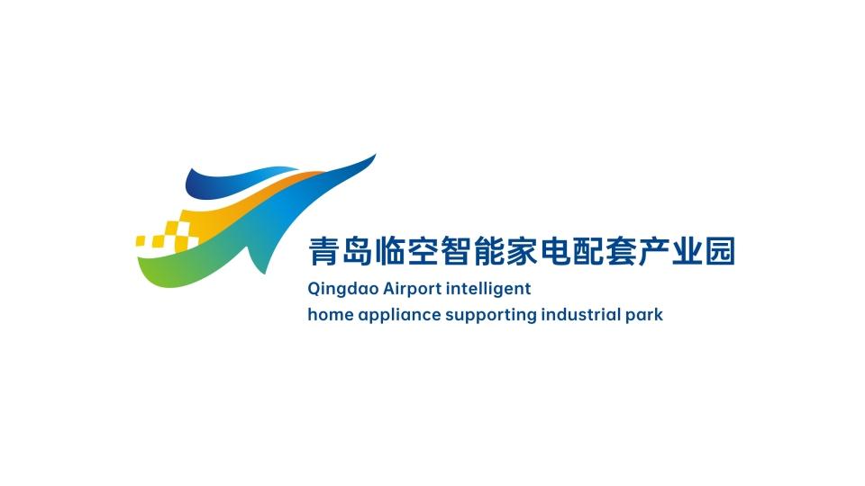 青島臨空智能家電配套產業園LOGO設計