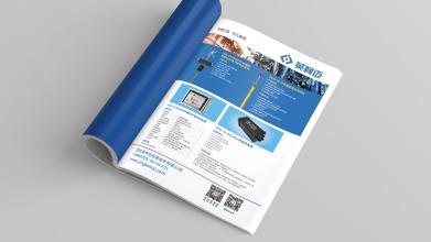 西安英柯邁化工能源類折頁設計