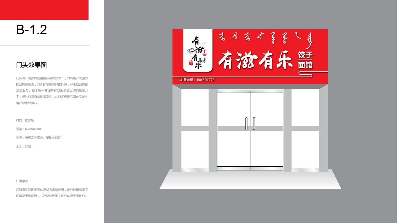 有滋有乐饺子店门头设计中标图1